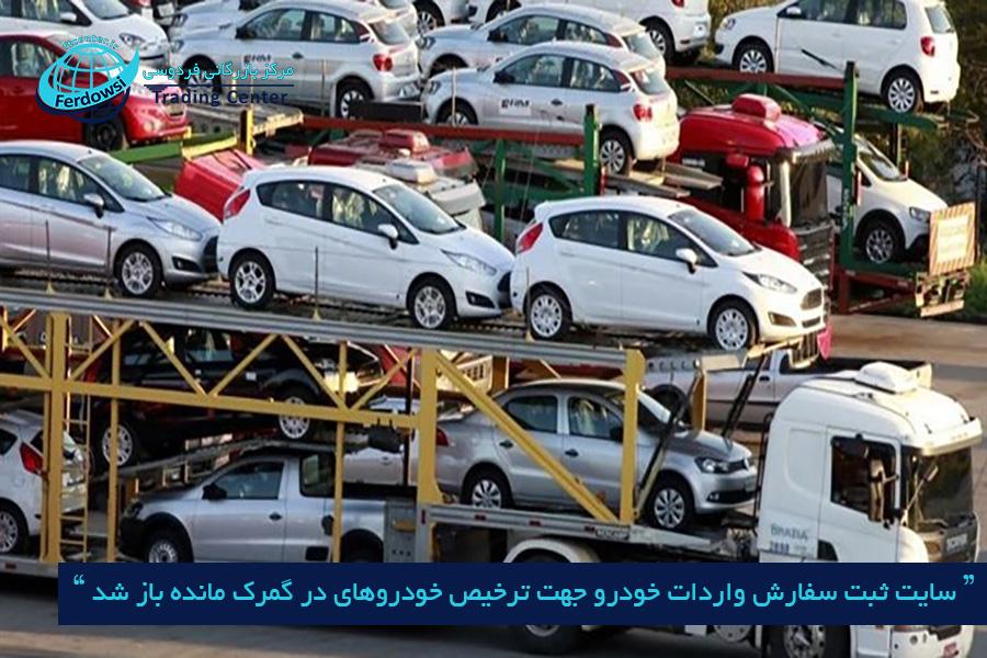 مرکز بازرگانی فردوسی-ferdowsi trading center-ثبت سفارش واردات خودرو