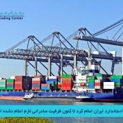 مرکز بازرگانی فردوسی-ferdowsi trading center-ظرفیت صادراتی