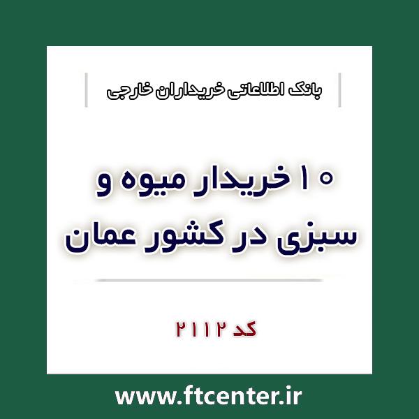 بانک اطلاعاتی ۱۰ خریدار میوه و سبزی در عمان