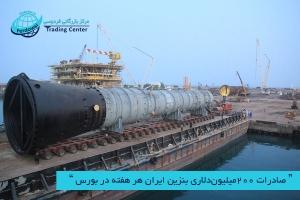 مرکز بازرگانی فردوسی-ferdowsi trading center-صادرات بنزین