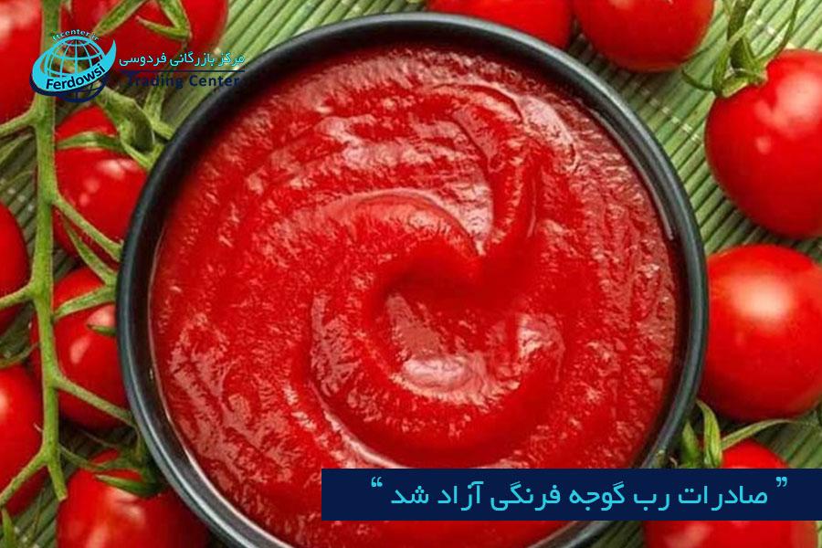مرکز بازرگانی فردوسی-ferdowsi trading center-صادرات رب گوجه فرنگی