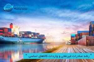 مرکز بازرگانی فردوسی-ferdowsi trading center-صادرات غیرنفتی