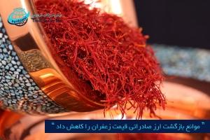 مرکز بازرگانی فردوسی-ferdowsi trading center-قیمت زعفران