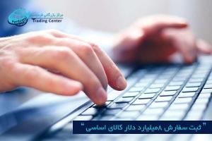 مرکز بازرگانی فردوسی-ferdowsi trading center-ثبت سفارش