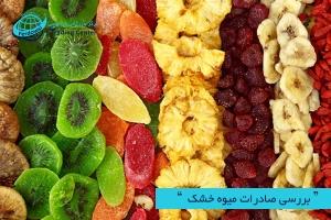 مرکز بازرگانی فردوسی-ferdowsi trading center-صادرات میوه خشک