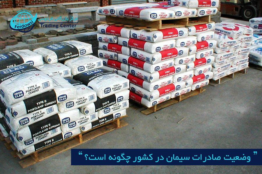 مرکز بازرگانی فردوسی-ferdowsi trading center-صادرات سیمان