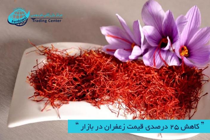 مرکز بازرگانی فردوسی-ferdowsi trading center-قیمت زعفران در بازار