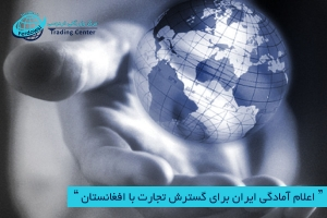مرکز بازرگانی فردوسی-ferdowsi trading center-تجارت با افغانستان