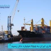 مرکز بازرگانی فردوسی-ferdowsi trading center-مبادلات تجاری ایران