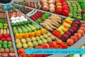 مرکز بازرگانی فردوسی-ferdowsi trading center-محصولات کشاورزی