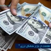 مرکز بازرگانی فردوسی-ferdowsi trading center-بازار متشکل ارزی