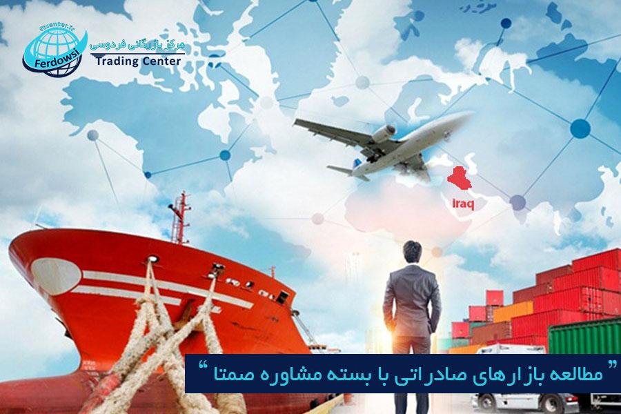 مرکز بازرگانی فردوسی-ferdowsi trading center-مطالعه بازارهای صادراتی