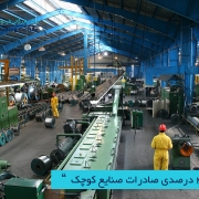 مرکز بازرگانی فردوسی-ferdowsi trading center-صادرات صنایع کوچک