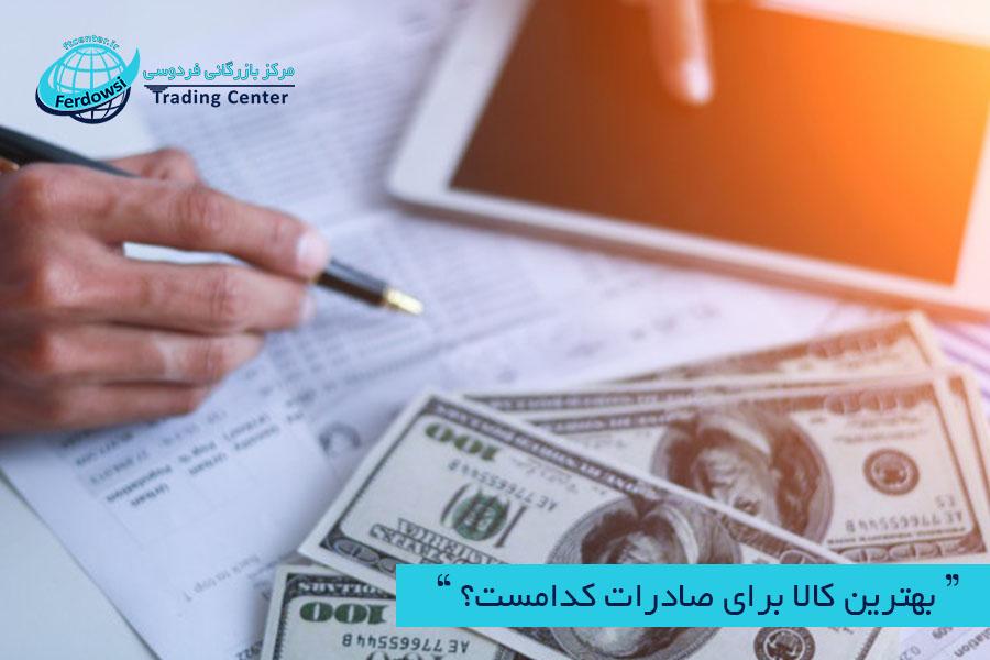 مرکز بازرگانی فردوسی-ferdowsi trading center-بهترین کالا برای صادرات