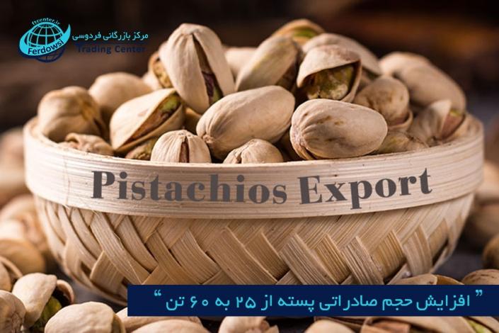 مرکز بازرگانی فردوسی-ferdowsi trading center-حجم صادراتی پسته