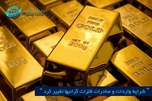 مرکز بازرگانی فردوسی-ferdowsi trading center-واردات و صادرات فلزات گرانبها