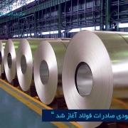 مرکز بازرگانی فردوسی-ferdowsi trading center-صادرات فولاد