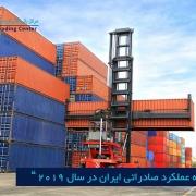 مرکز بازرگانی فردوسی-ferdowsi trading center-عملکرد صادراتی ایران