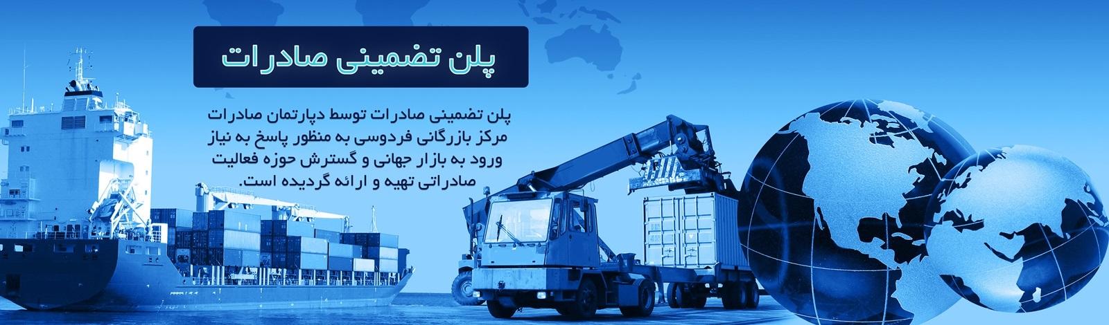 پلن تضمینی صادرات