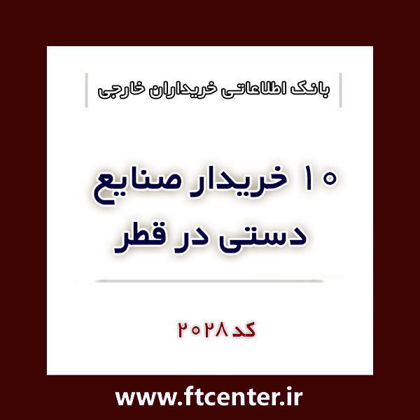 بانک اطلاعاتی ۱۰ خریدار صنایع دستی در قطر