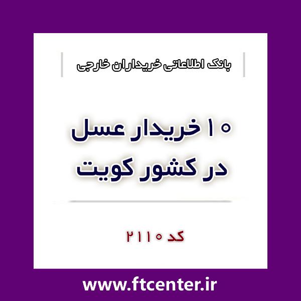 بانک اطلاعاتی ۱۰ خریدار عسل در کویت