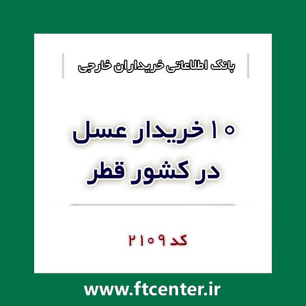 بانک اطلاعاتی ۱۰ خریدار عسل در قطر