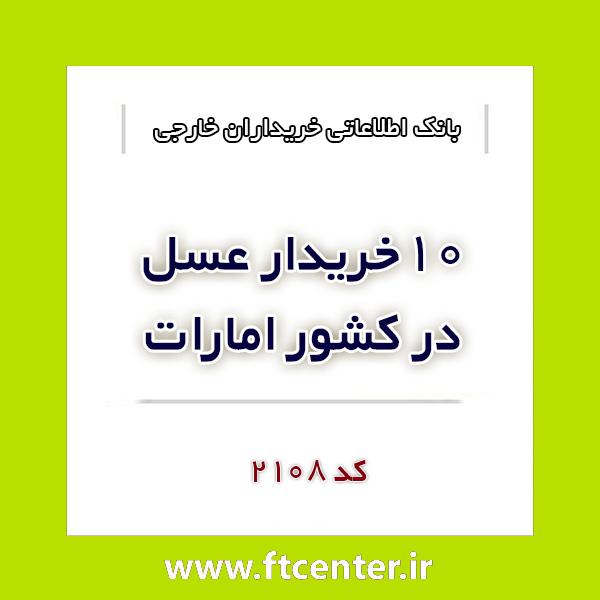 بانک اطلاعاتی ۱۰ خریدار عسل در امارات