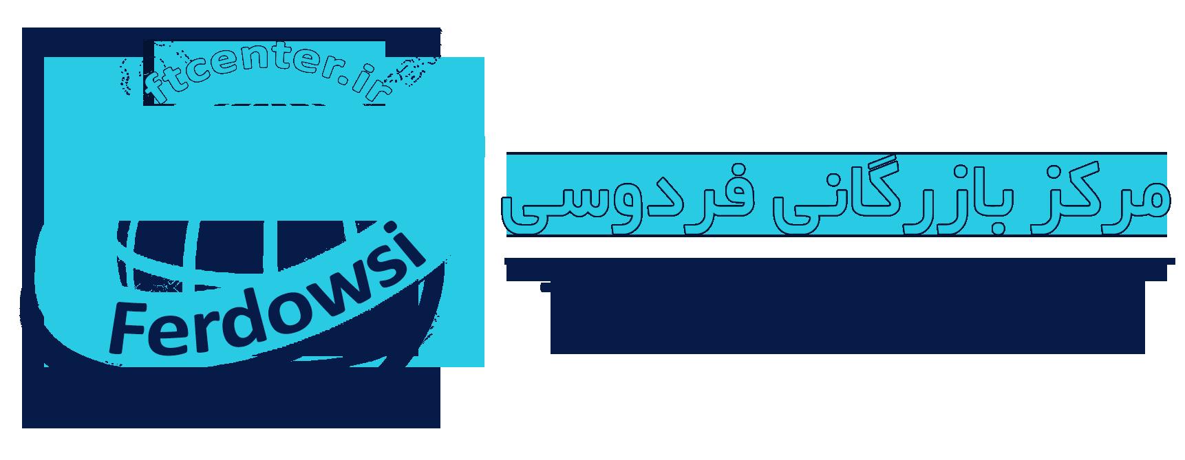 Ferdowsi Trading Center