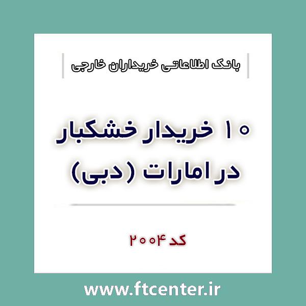بانک اطلاعاتی ۱۰ خریدار خشکبار در امارات (دبی)
