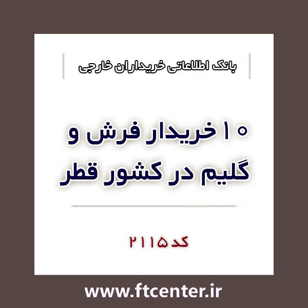 بانک اطلاعاتی ۱۰ خریدار فرش و گلیم در قطر