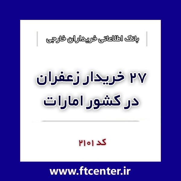 بانک اطلاعاتی ۲۷ خریدار زعفران در امارات