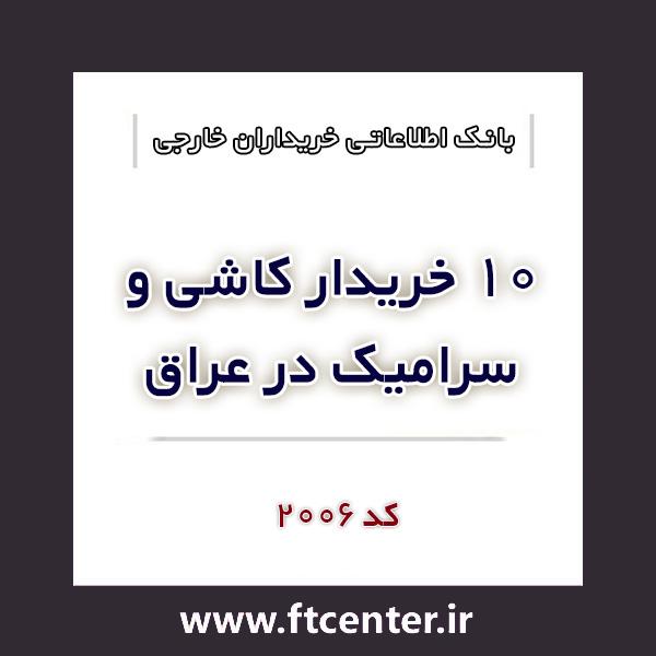 بانک اطلاعاتی ۱۰ خریدار کاشی و سرامیک در عراق